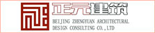 北京正元建筑设计咨询有限公司