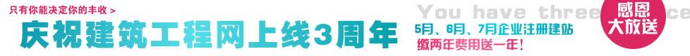 网站周年庆