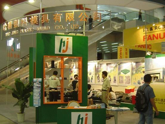 第三届山东国际橡塑工业展览会
