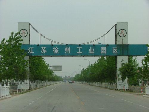 徐州工业园区35KV恩华、金浦专线建设工程